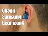 Samsung Gear IconX: Обзор bluetooth-наушников
