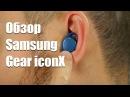 Samsung Gear IconX Обзор bluetooth наушников