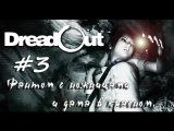 DreadOut #3 [Фантом с ножницами и дама в красном]