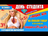 День Студента с Narashvat24 (n24.com.ua)