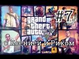Grand Theft Auto V online - серия #7 - Ксения vs Richie. Испытания брутальностью