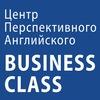 Учим английский с Business Class   Новосибирск