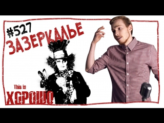 This is Хорошо - Зазеркалье. #527