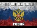Время гордиться Россией Это Россия Просыпайся Россия время пришло