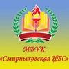Смирныховская ЦБС