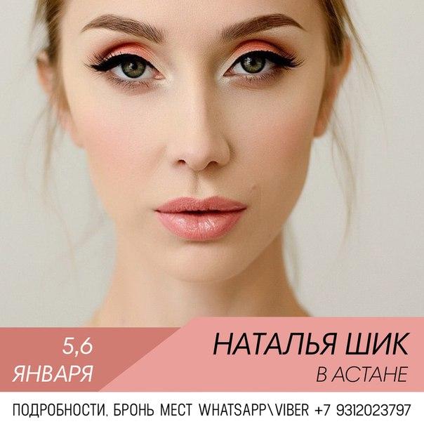 Наталья шик мастер класс