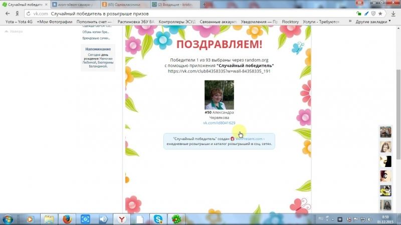 2015-12-01 РОЗЫГРЫШ AVON от Чевтаевой Кристины