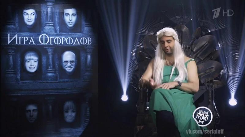 Вечерний Ургант - Игра Огородов (Игра Престолов) (29.04.2016)