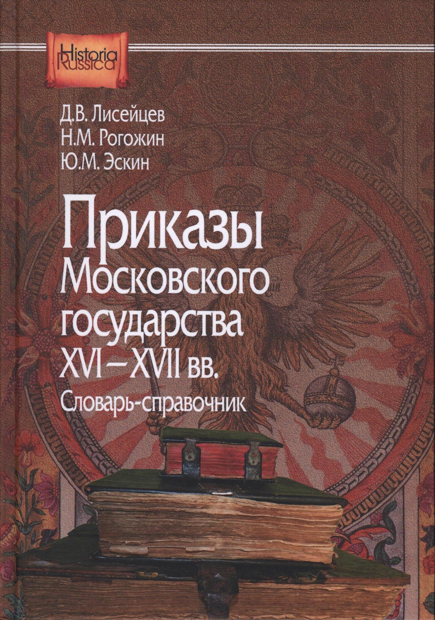 Приказы Московского государства XVI-XVII вв.: Словарь-справочник