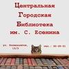 Центральная городская библиотека им. С. Есенина