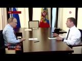 Путин обсудил с Медведевым курс рубля