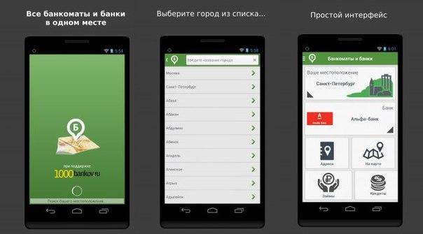 70 тыс. пользователей в России установили мобильное приложение «Банком