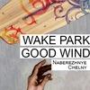 Вейк парк в Набережных Челнах