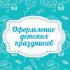 Оформление детских праздников СПб Петергоф