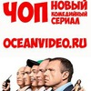 Чоп 2 сезон 16 серия ОТ 06.07.2016