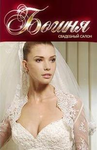 Богиня салон свадебных платьев