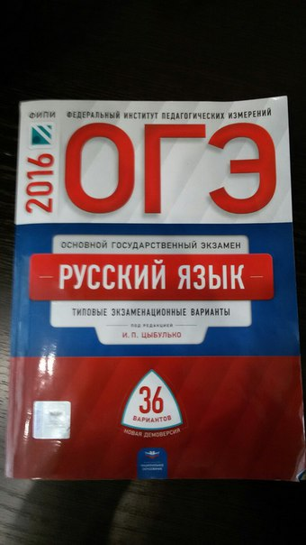 цыбулько русский язык 2016 цену страховки, которую