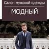 """Салон мужской одежды """"Модный"""""""