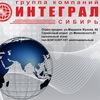 ГК Интеграл Сибирь