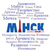 МИНСК - БРСМ   МИНСК - СТОЛИЦА МОЛОДЕЖИ!