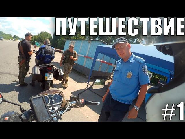 Путешествие на мотоциклах Харьков - Старый салтов | Honda Transalp 700 | Geon Pantera 150. (Дальняк)