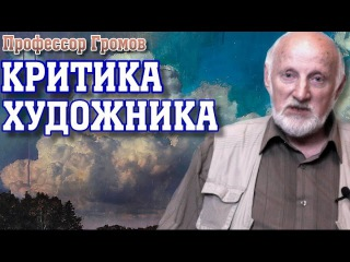 Художник-критик и критика художника. Профессор Громов