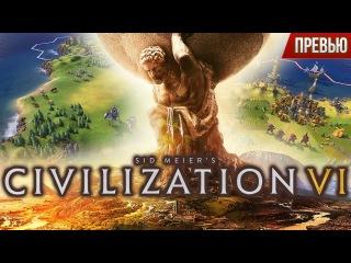 Sid Meier's Civilization 6 - Изящное развитие серии (Превью от Игромании)