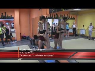 Элементы акробатики в танце. Мастер -класс Кристины Мацкевич