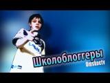 Школоблоггеры (ШБ 1)   Чума Интернетов (Омское ТВ)