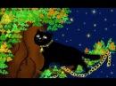 У Лукоморья дуб зелёный мультфильм (с субтирами)   Пушкин А.С