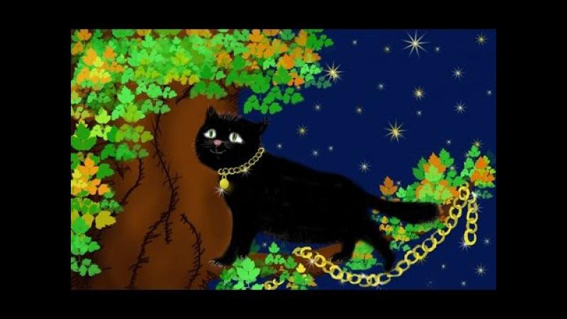У Лукоморья дуб зелёный мультфильм с субтирами Пушкин А С