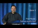Тайна трёх йуд - Урок 1 (Леон Мазин)