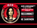 Юлия Ахмедова  Стендап #6ko