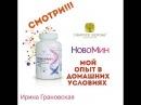 НовоМин Опыт в домашних условиях Сибирское Здоровье