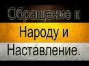 Обращение к народу и наставление. Заповеди,Бог,Вера,Сила,Россия,Император,будущие,Здоровье,Воля,Красота,Любовь,Честь, Дружба