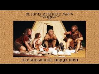 Первобытное общество (рус.) История древнего мира.