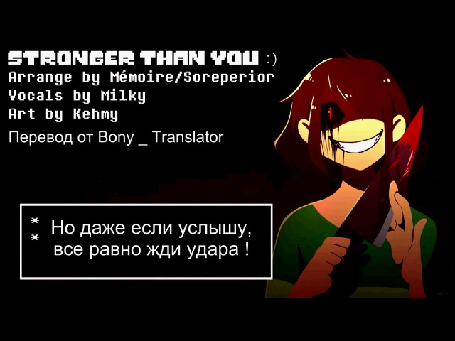 Stronger than You -Chara Response-「Undertale Parody」►Bony _ Translator