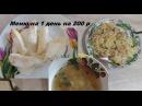 Меню на 200 рублей в день на троих/ Бюджетное меню
