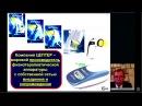 Zepter Latvia Светотерапия Биоптрон. Методика лечения Биоптрон и Медолайт светом.