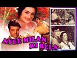 Ayee Milan Ki Bela (1964) Full Hindi Movie | Rajendra Kumar, Saira Banu, Dharmendra, Nazir Hussain