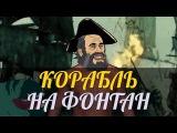 DotA 2 6.86 - Корабль на Фонтан
