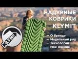 Klymit Static V2 и Inertia X Frame обзор надувных ковриков Klymit