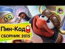 Пин-Код Смешарики - Сборник мультфильмов Топ 5 серий 2015 года