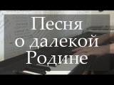 Таривердиев М.Л.- Песня о далекой родине (Piano cover)
