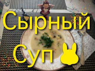 Готовим СЫРНЫЙ СУП, Вкусный рецепт, По-Французски