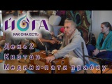 Medini-pati prabhu leads kirtan on Yoga As It Is Festival (Медини-пати ведет киртан)