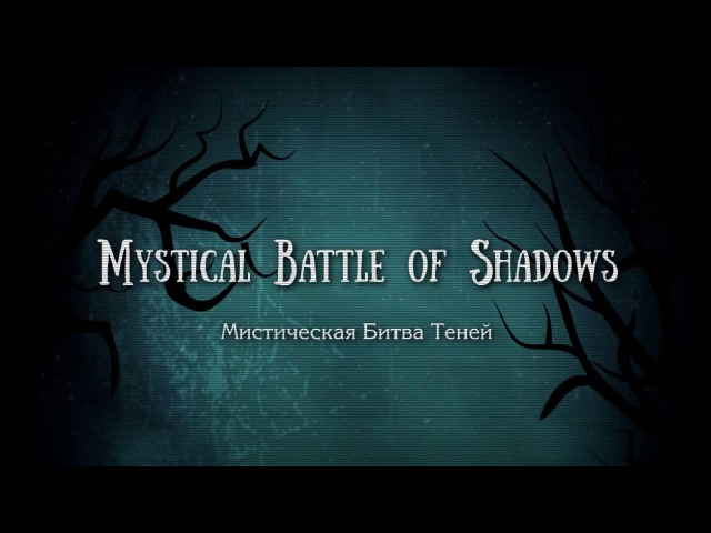 【MBS】Mystical Battle of Shadows【Promo】