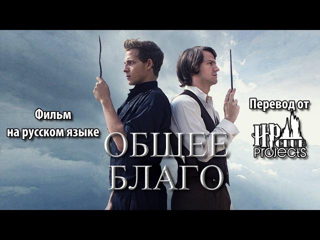 Общее Благо - Дамблдор и Грин-де-Вальд - Поттероманский Фильм
