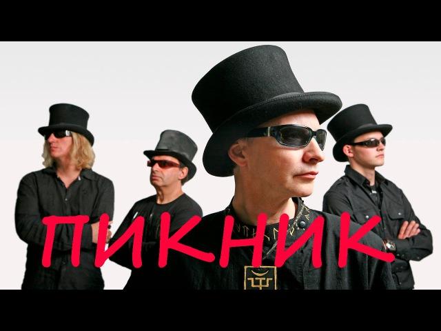 МЕЛОМАНия-Русский рок ч.5 Группа Пикник