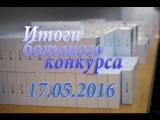 Итоги от 17.05.2016. Большой конкурс.